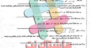 اسئلة الرياضيات نصف السنة السادس الادبي 2020