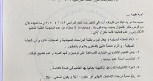مقترح نيابي بشأن السنة الدراسية لطلبة الجامعات والمعاهد