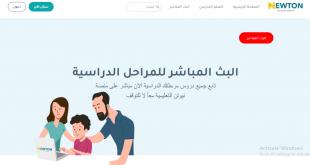 رابط منصة نيوتن للتعليم الإلكتروني لطلاب المدارس 2020