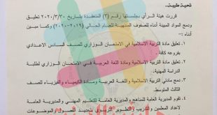 قرارات الكاملة التي صدرت هذا اليوم من وزارة التربية العراقية
