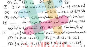 أسئلة الرياضيات للصف الثالث المتوسط الفصل الأول 2020