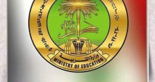 عاجل قرارات مهمه العام الدراسي الحالي لعام 2020