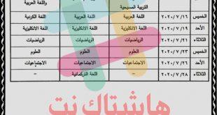 جدول امتحانات الصف السادس الابتدائي الدور الاول 2020 الجديد