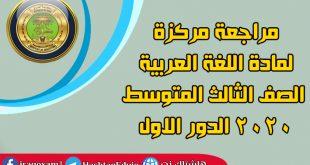 مراجعة مركزة لمادة اللغة العربية الصف الثالث المتوسط 2020 الدور الاول