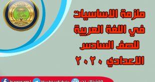 ملزمة الاساسيات في اللغة العربية للصف السادس الاعدادي 2020