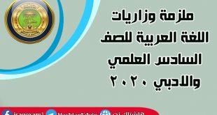ملزمة وزاريات اللغة العربية للصف السادس العلمي والادبي 2020