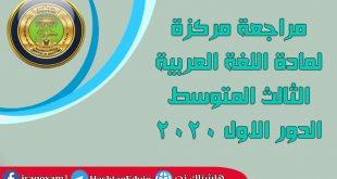 مراجعة مركزة لمادة اللغة العربية الثالث المتوسط الدور الاول 2020