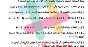 نموذج أسئلة الرياضيات بنمط وزاري للصف الثالث المتوسط 2020 الدور الاول