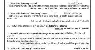 اسئلة قطعة الارجوحة للغة الانكليزية السادس الاعدادي 2020