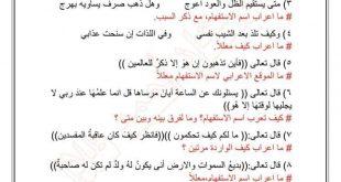 اسئلة الوزارية التي تخص اعرابات أسماء الاستفهام اللغة العربية السادس العلمي