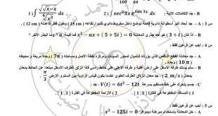 نموذج اسئلة امتحان وزاري لمادة الرياضيات السادس الاحيائي 2020