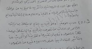 حل اسئلة امتحان التمهيدي لمادة اللغة العربية السادس الادبي 2020