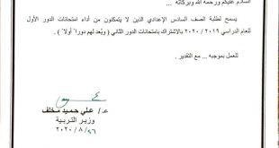 اهم قرارات وزارة التربية بخصوص امتحانات السادس الاعدادي 2020