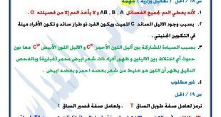 حل اسئلة الفصل الخامس (الوراثة) السادس الاحيائي 2020