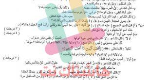 اسئلة مادة اللغة العربية للصف السادس التطبيقي الدور الاول 2020