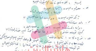 أجوبة قواعد اللغة العربية للسادس الأحيائي الدور الأول 2020