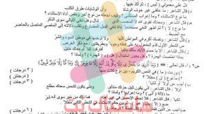 اسئلة مادة اللغة العربية للصف السادس الاحيائي الدور الاول 2020