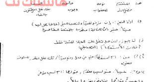 حلول اسئلة قواعد اللغة العربية السادس التطبيقي 2020 الدور الاول