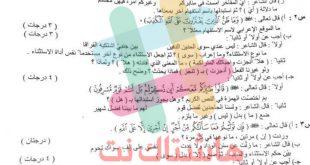 اسئلة مادة اللغة العربية للصف السادس الادبي الدور الاول 2020