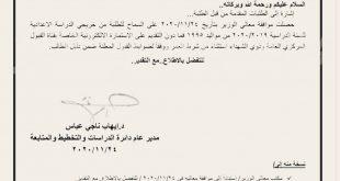 وزير التعليم العالي يوافق على السماح للطلبة مواليد 1995 التقديم على الاستمارة الإلكترونية