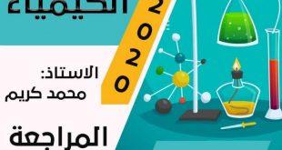 الاسئلة الشرحية الواردة وزارياً لمادة الكيمياء للفرع العلمي