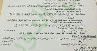 اسئلة الاسلامية للصف السادس اعدادي الدور الثالث 2016