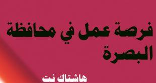 فرصة عمل في محافظة البصرة