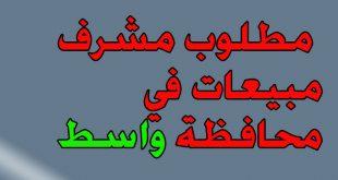 مطلوب مشرف مبيعات في محافظة واسط