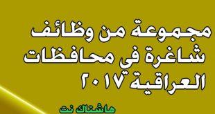 مجموعة من وظائف شاغرة في محافظات العراقية