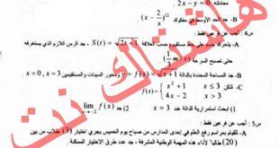 اسئلة الرياضيات للصف السادس التطبيقي 2017 الدور الثالث