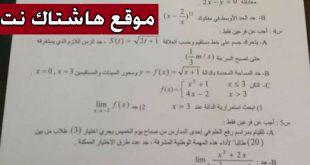 اسئلة الرياضيات للصف السادس الادبي الدور الثالث 2017