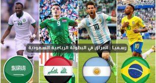 عاجل العراق يشارك في البطولة الرباعية الشهر المقبل