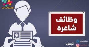 وظيفة في مدارس بغداد الدولية