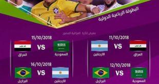 مواعيد بطولة الرباعية في السعودية بمشاركة منتخبنا العراقي