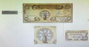 شاهد العملة النقدية بالفئة الصغير أول طبعتها