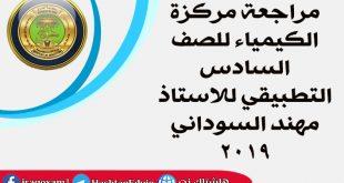 مراجعة مركزة الكيمياء للصف السادس التطبيقي للاستاذ مهند السوداني 2019