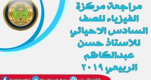مراجعة مركزة الفيزياء للصف السادس الاحيائي للاستاذ حسن عبدالكاظم الربيعي 2019