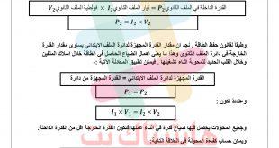 مسائل مادة الفيزياء للصف الثالث المتوسط مع القوانين 2019 الدور الاول