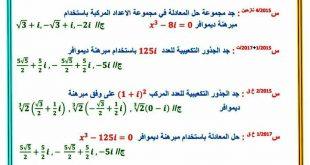 اسئلة وزارية خارجية حول مبرهنة ديموافر الرياضيات السادس العلمي 2019