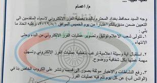 محافظ بغداد يوجه البدء بعملية الفرز الالكتروني لأسماء المتقدمين لتعيينات التربية