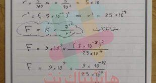 اجوبة امتحان الفيزياء للصف الثالث المتوسط الدور الثاني 2019