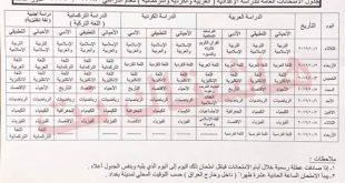 جدول امتحانات الصف السادس الاعدادي الدور الثالث 2019