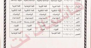 جدول امتحانات الصف الثالث المتوسط للدور الثاني 2019