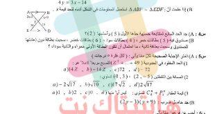 اسئلة الرياضيات للصف الثالث المتوسط الدور الثالث 2019