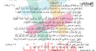 اسئلة الاسلامية للصف الثالث المتوسط الدور الثالث 2019