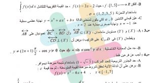 اسئلة الرياضيات للصف السادس التطبيقي الدور الثالث 2019