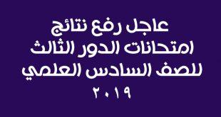 عاجل تم رفع نتائج السادس العلمي الدور الثالث 2019