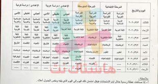 جدول الامتحانات التمهيدية لكافة المراحل المنتهية للعام الدراسي 2020