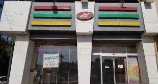 إغلاق الفرع الرئيسي لشركة كاله الايرانيه في محافظة النجف الاشرف