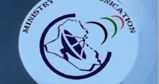وزارة الإتصالات تعلن عن موعد مقابلة الاختصاصات التالية